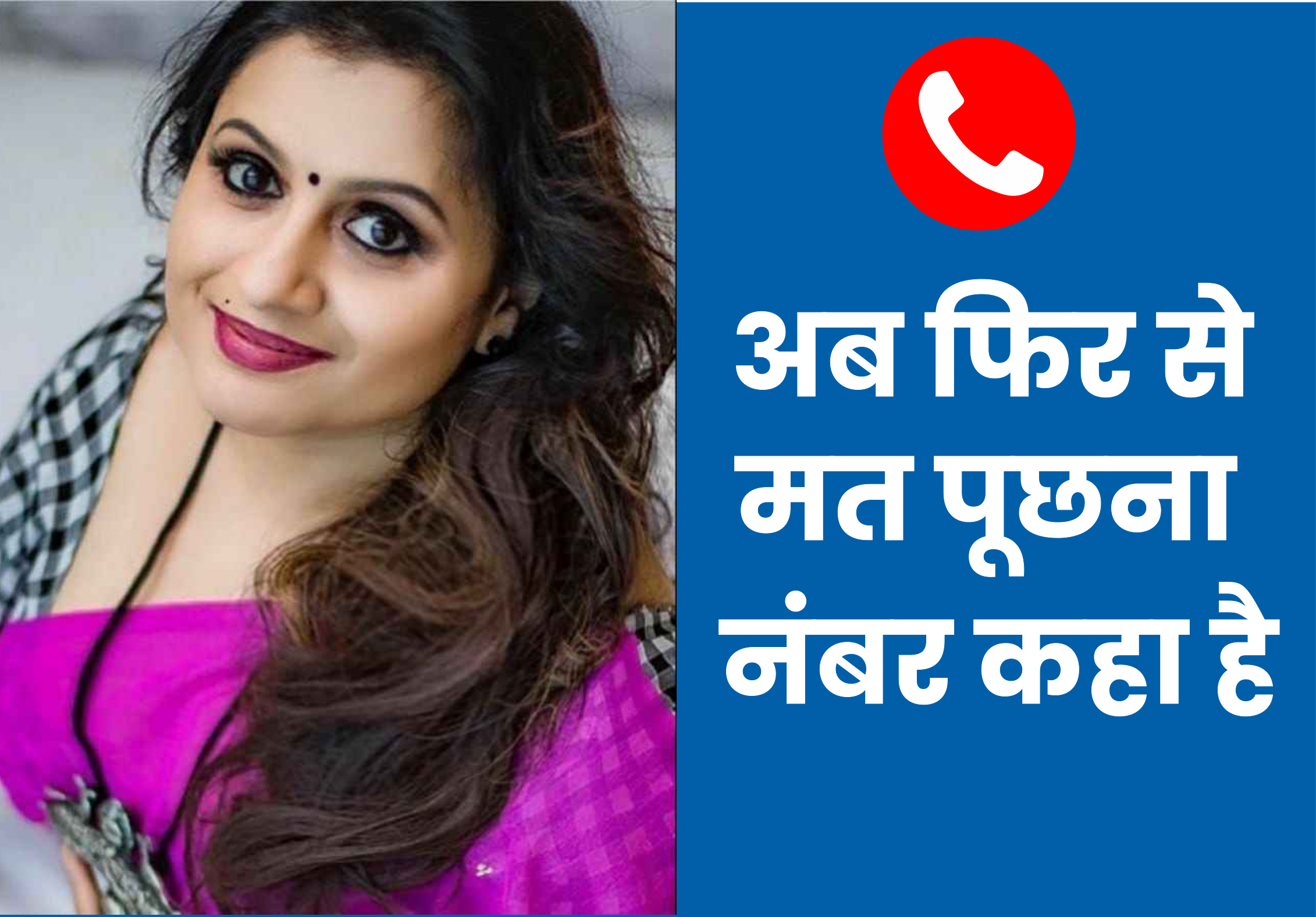 Aunty contact desi Mobile numbers